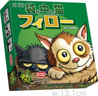 袋の中の猫フィロー:箱