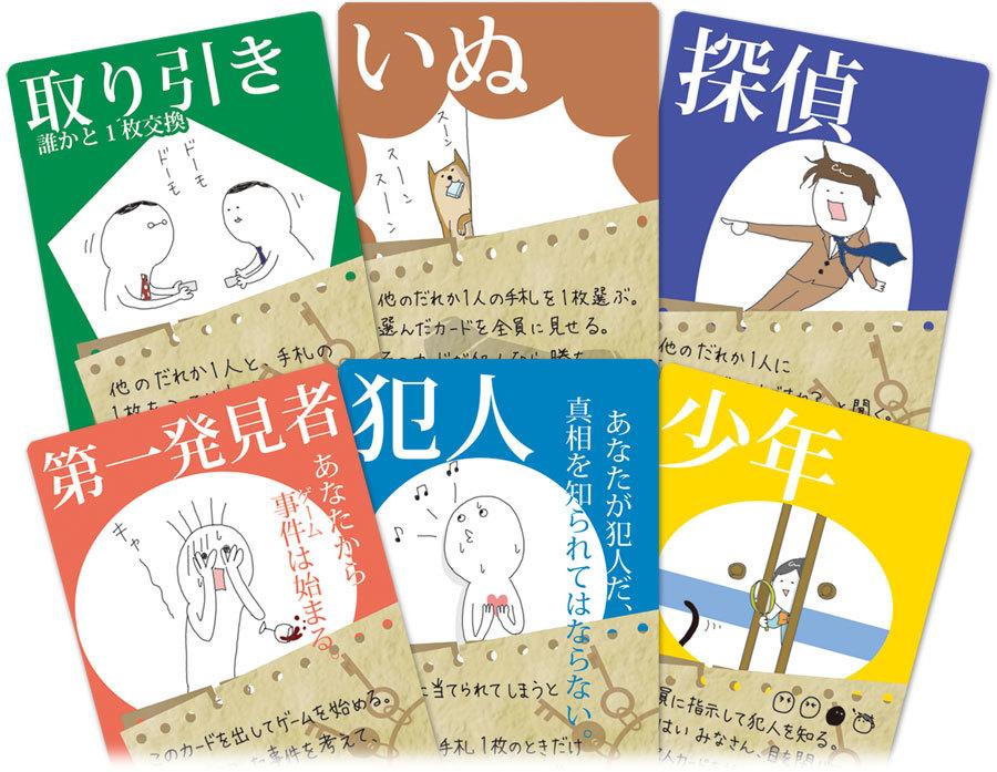 人は踊る(第三版):カード6枚サンプル