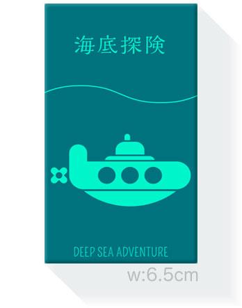 海底探険:箱