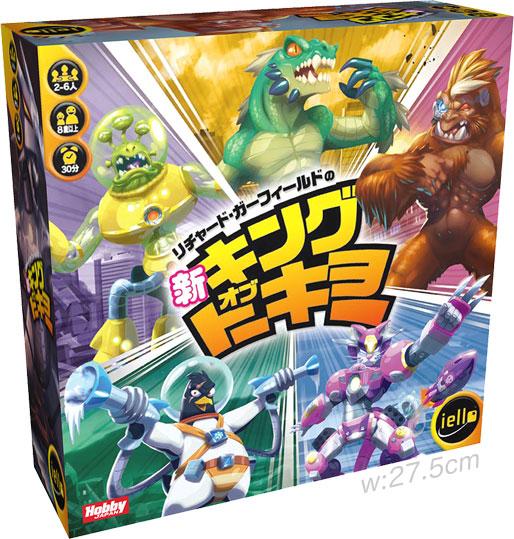 キング・オブ・トーキョー(新版、日本語版):箱