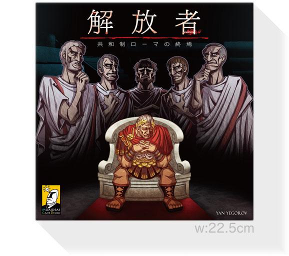 解放者(日本語版):箱