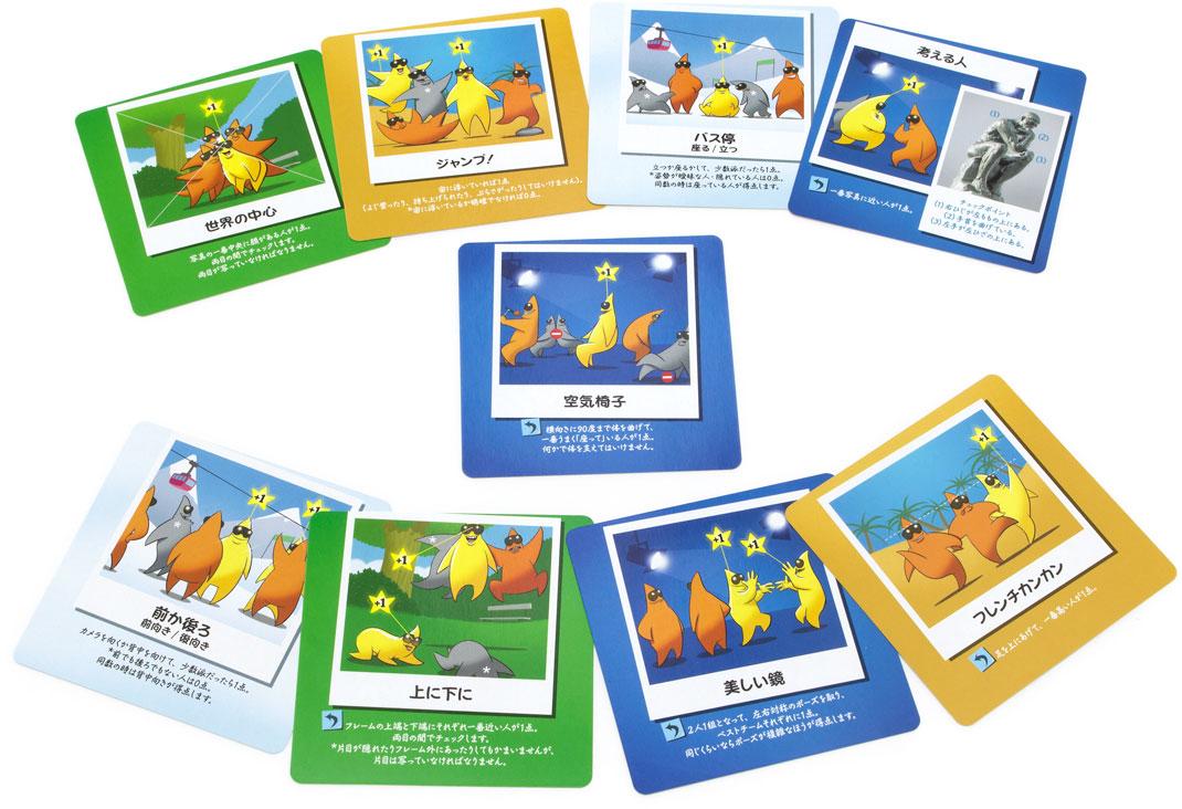 フォトパーティ(日本語版):お題カード