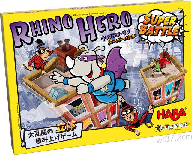 キャプテン・リノ:スーパーバトル:箱