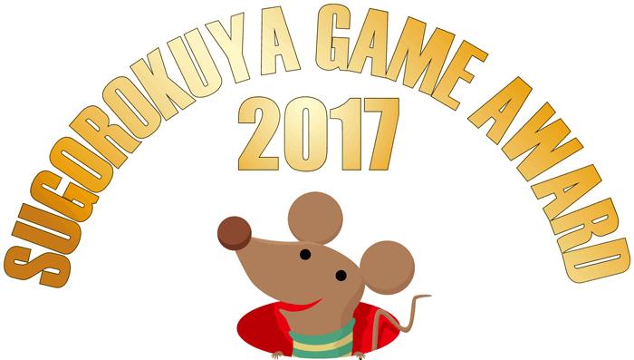 すごろくやゲーム大賞2017ロゴ
