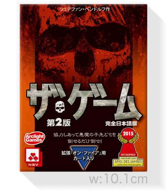 ザ・ゲーム (拡張入り第二版,日本語版):箱