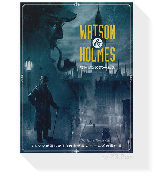 ワトソン&ホームズ(日本語版):箱