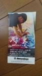 泉谷しげるアート展チケット