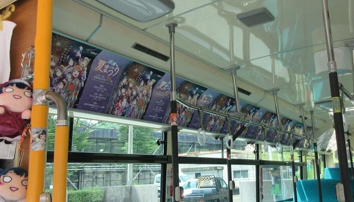 201709サンシャイン巡礼2バス (20)