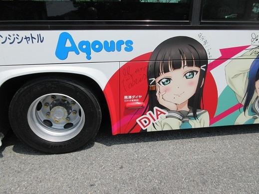 201709サンシャイン巡礼2バス (10)