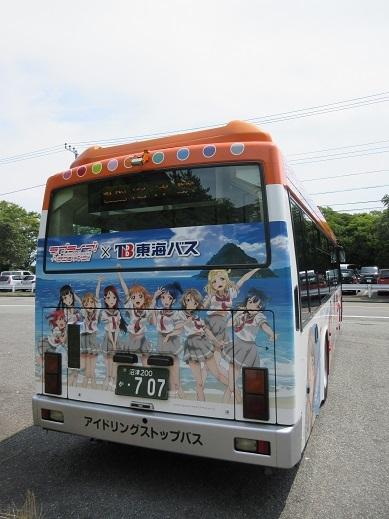 201709サンシャイン巡礼2バス (4)