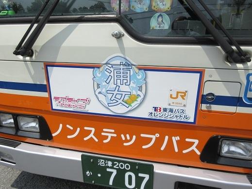 201709サンシャイン巡礼2バス (2)