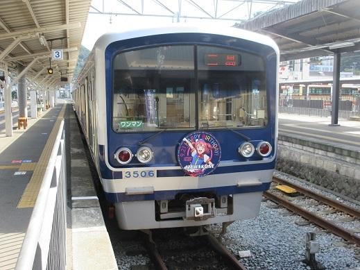201709サンシャイン巡礼3電車と駅 (0)