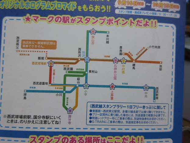 ラブライブサンシャイン西武線スタンプラリー (3)