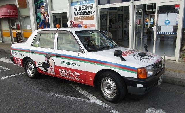 201709サンシャイン巡礼4タクシー (25)