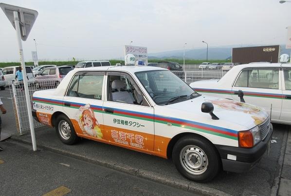 201709サンシャイン巡礼4タクシー (19)