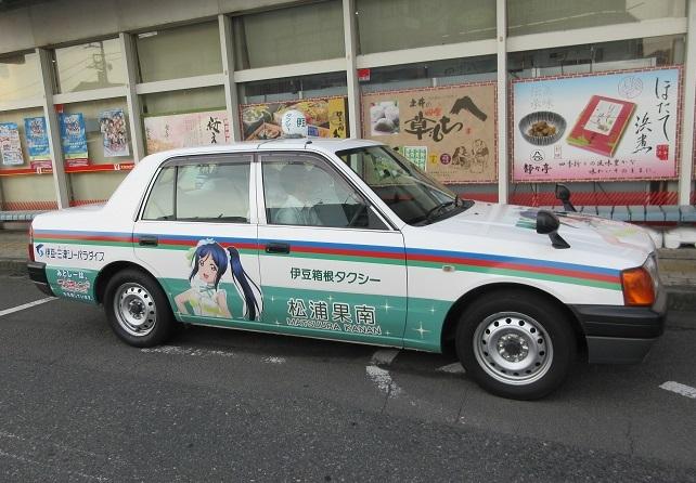 201709サンシャイン巡礼4タクシー (4)