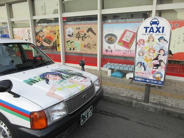 201709サンシャイン巡礼4タクシー (3)