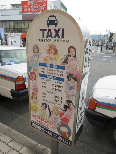 201709サンシャイン巡礼4タクシー (2)