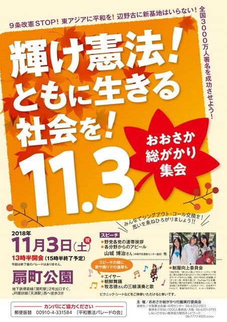 181103osaka-so-gakari-shuukai.jpg