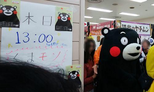 ニッポン全国物産展2017