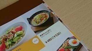 ジョイフル、ガバオライス、野菜ちゃんぽん6