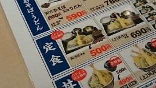 丶松伊勢佐木町(モール)、天ぷら定食4