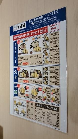 丶松伊勢佐木町(モール)、天ぷら定食10