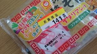 マルちゃん焼そばイタリアン味(秋限定)(ドッグ)3