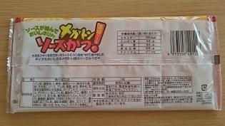 メガドンソースかつ!丼4