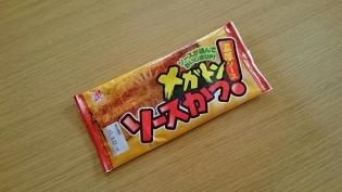 メガドンソースかつ!丼2
