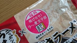 マルちゃんニッポンのうまい博多焼きラーメン7