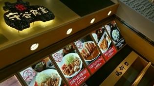 守谷SA大かまど飯寅福守谷食堂つくば鶏のジャンボチキンカツカレー5