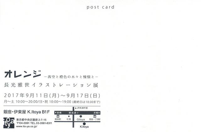 nagamitsumasayoito02.jpg