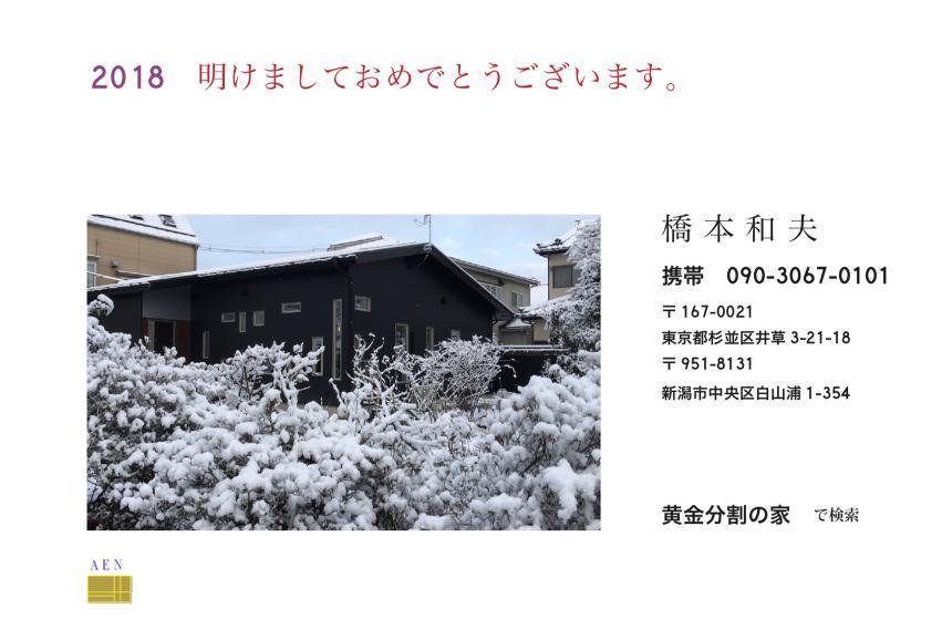 ice_screenshot_20180101-111314.jpg