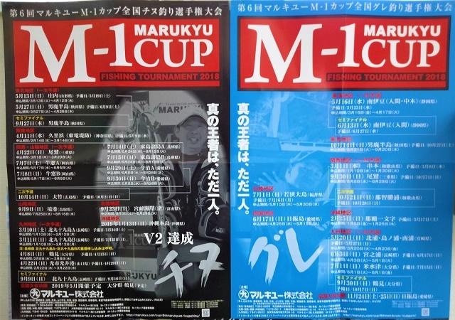 マルキュー M-1カップ