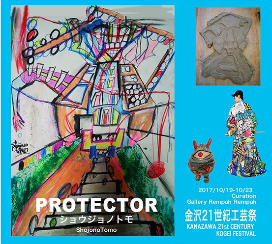 金沢21世紀工芸祭に出品します。(10/19−2・・・