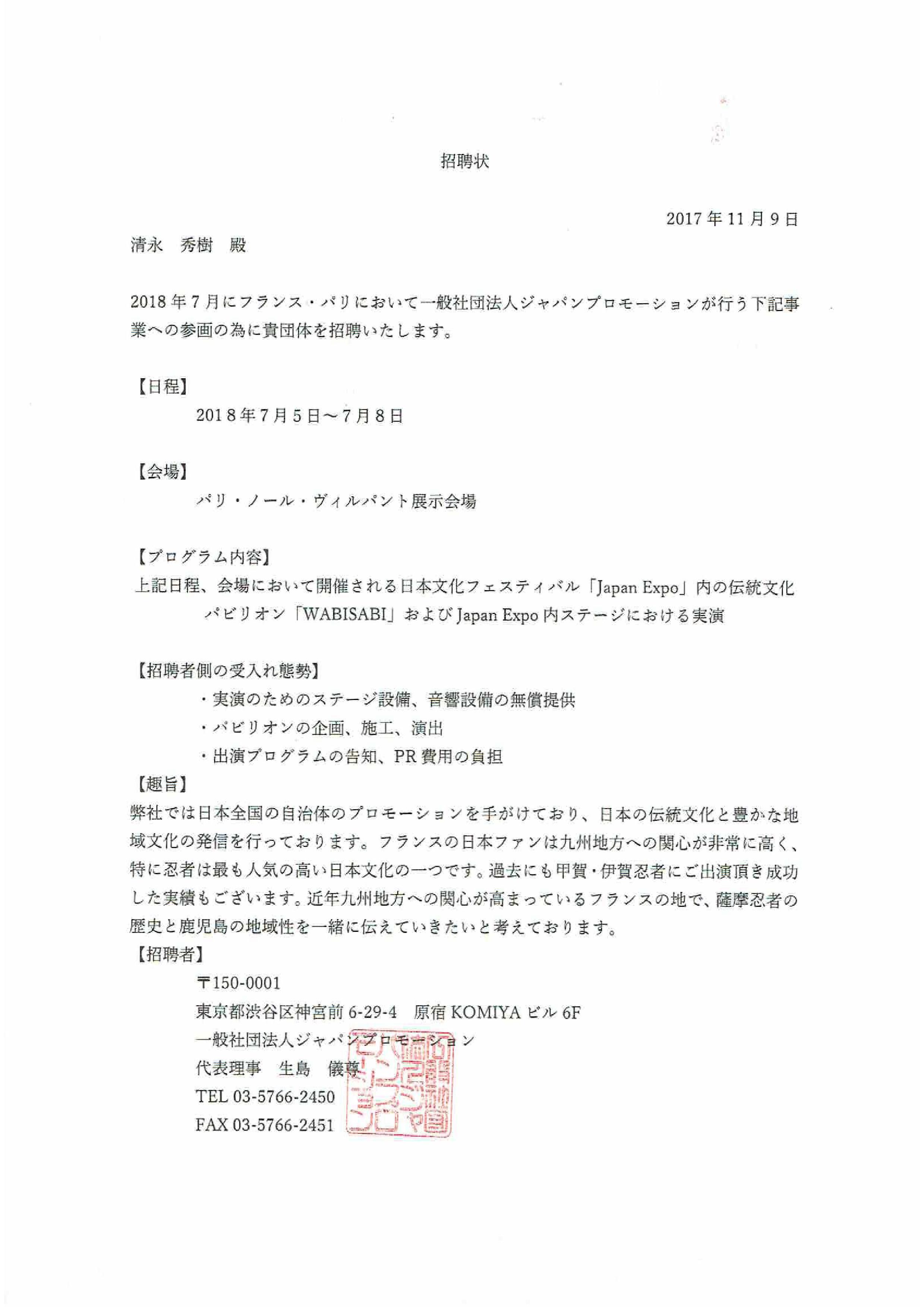 ジャパンエキスポ依頼20171109