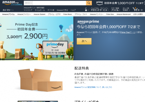 Amazon_Prime_1000off_001.png