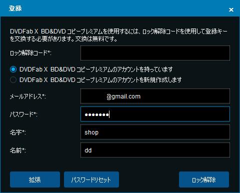 DVDFabX_BD_DVD_copy_premium_011.png