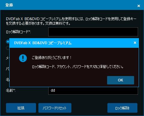 DVDFabX_BD_DVD_copy_premium_012.png
