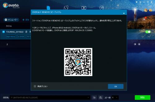 DVDFabX_BD_DVD_copy_premium_045.png