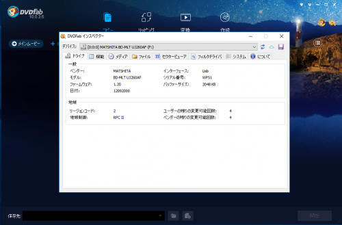 DVDFabX_BD_DVD_copy_premium_051.png