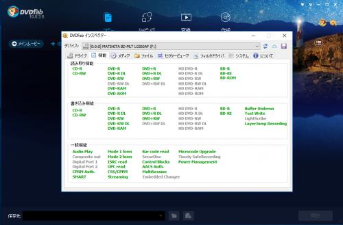 DVDFabX_BD_DVD_copy_premium_052.png