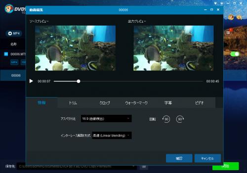 DVDFabX_BD_DVD_copy_premium_077.png