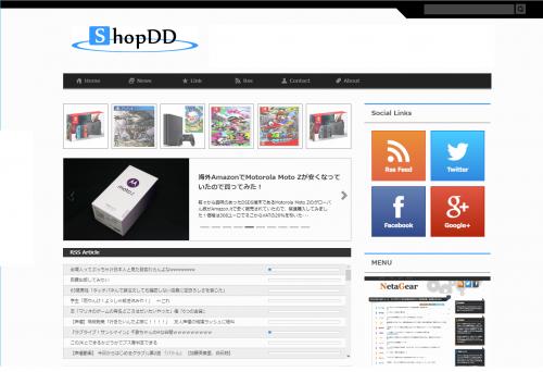 shopdd_screenshot2017_001.png