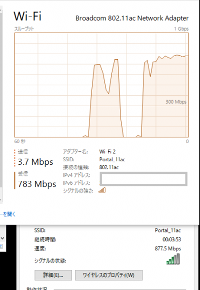 20170114_portalwifi_realspeed.png
