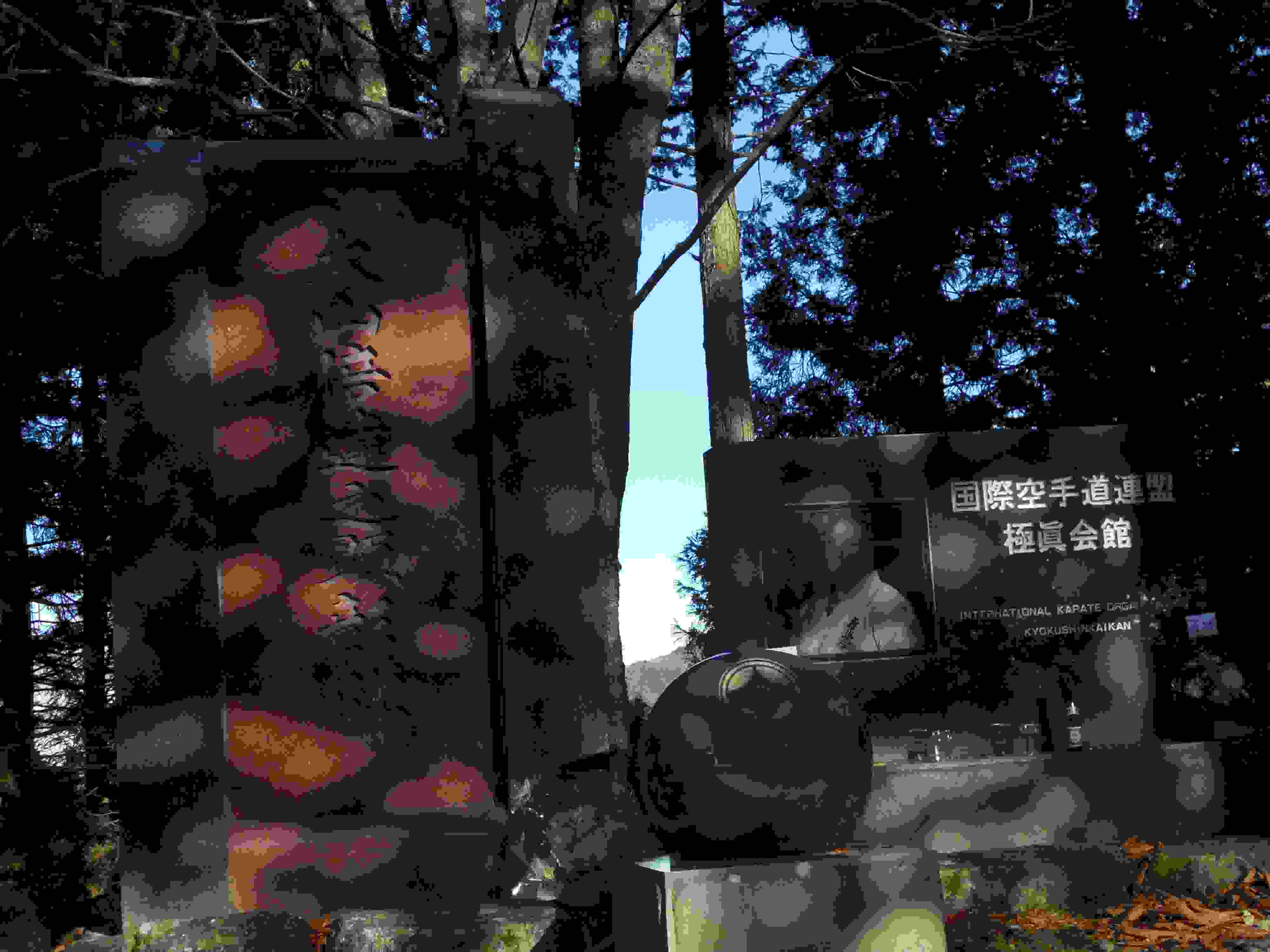 chi-masuoyama.jpg