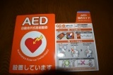 new AED (3)