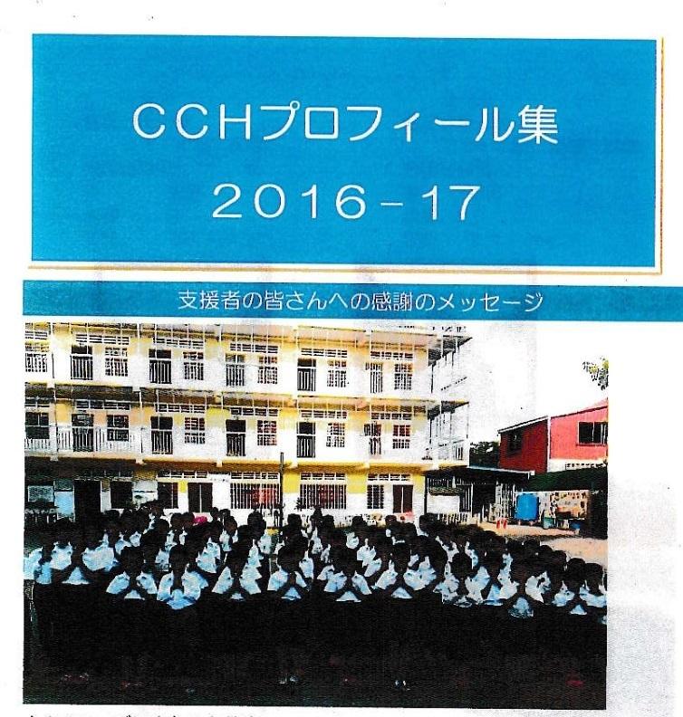 cchprofile.jpg