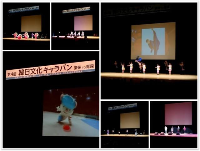 青森県 青森市 リンクステーションホール青森 青森市文化会館 第4回 韓日文化キャラバン 済州 青森 イベント 写真